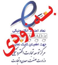 نماد اعتماد ممتاز سازه سپاهان